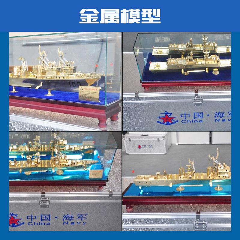 专业加工定制各种金属模型,舰船模型,建筑模型,产品模型