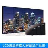 LCD液晶拼接大屏幕显示系统多媒体信息展示设备大屏幕拼接电视墙