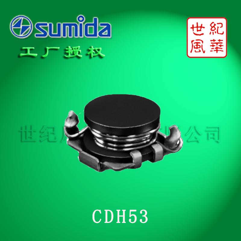 sumida/胜美达供应LED电感CDH53非屏蔽开磁电感