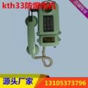 KTH33防爆电话图片