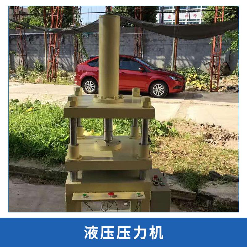 厂家生产供应四柱液压压力机 冲床压力机 四柱压力机 品质保障