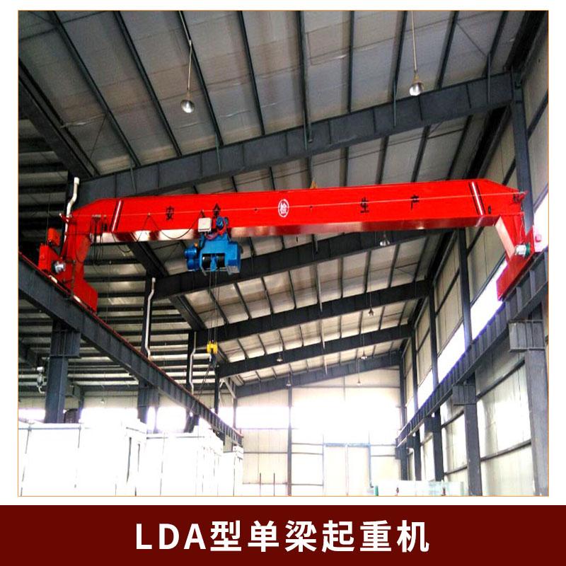 厂家直销LDA型单梁起重机 电动单梁起重机 单梁行车