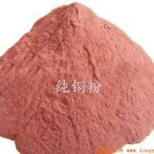 江西冶炼厂回收铜泥、铜灰、铜粉、铜渣、海绵铜等含铜废料