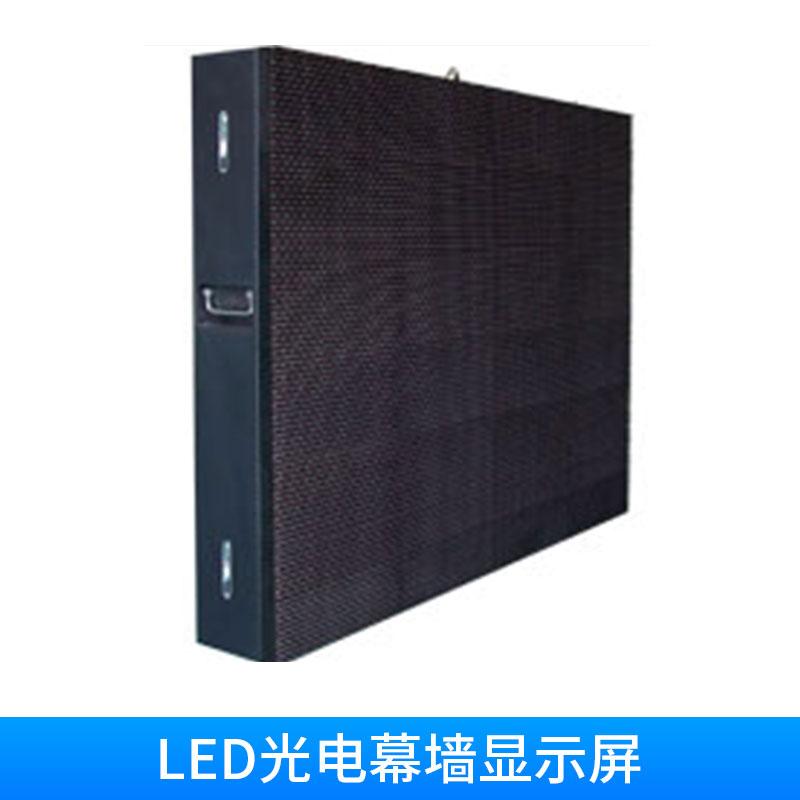 LED光电幕墙显示屏室外楼体高防护防水广告全彩屏幕显示屏