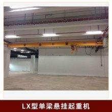 厂家直销 LX型单梁悬挂起重机 单梁桥式起重机 悬挂桥式起重机 电动单梁图片