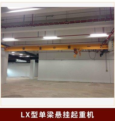LX型单梁悬挂起重机图片/LX型单梁悬挂起重机样板图 (1)