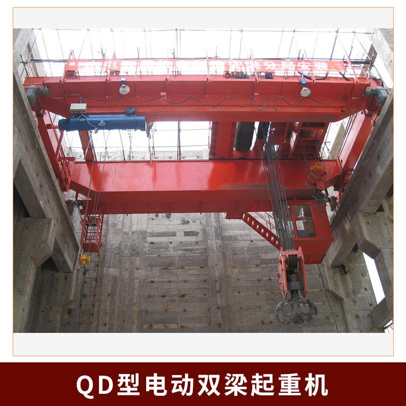 厂家直销QD型电动双梁起重机 各吨位电动双梁桥式行吊天车