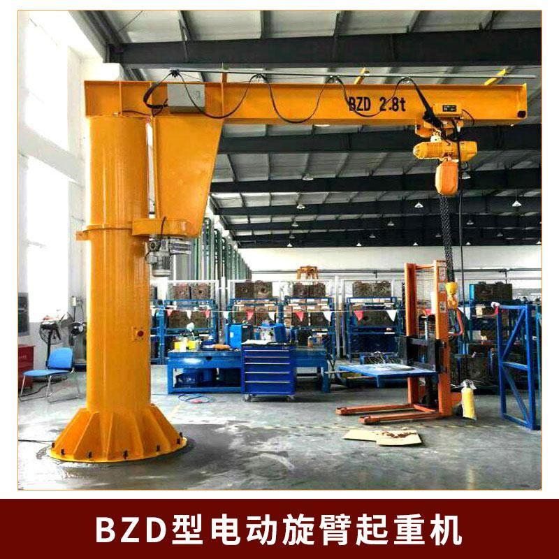 厂家定制 悬臂吊 旋臂式起重机 BZD型电动旋臂起重机 小型 柱式 悬臂起重机