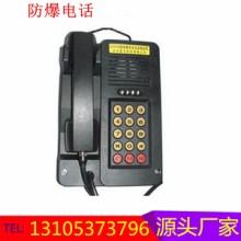 陕西多功能矿用电话机KTH108防爆电话源头直销图片
