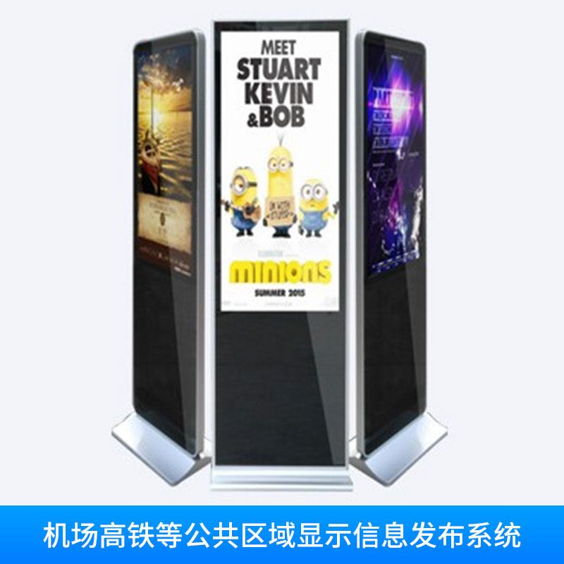 机场高铁等公共区域显示信息发布系统多媒体信息发布一体机