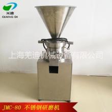 上海绿豆沙果汁研磨机 均质乳化设备 化工建筑原料超细研磨设备