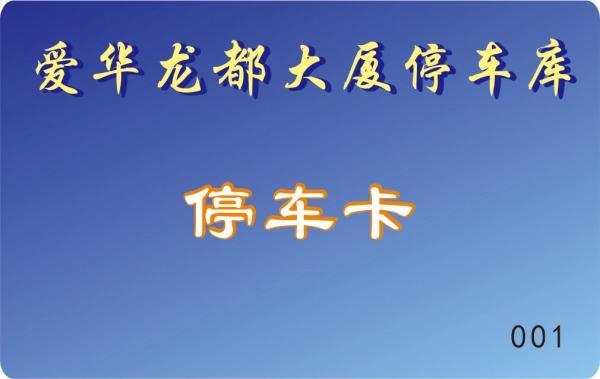 重庆智能卡制作图片/重庆智能卡制作样板图 (4)