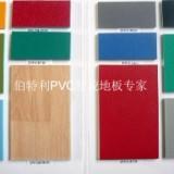 PVC塑胶地板---运动地板