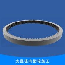 大直径内齿轮加工 加工齿轮 大直径齿轮 大模数齿轮生产 加工大齿轮 加工异形齿轮 欢迎来电定制