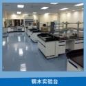 北京钢木实验台图片