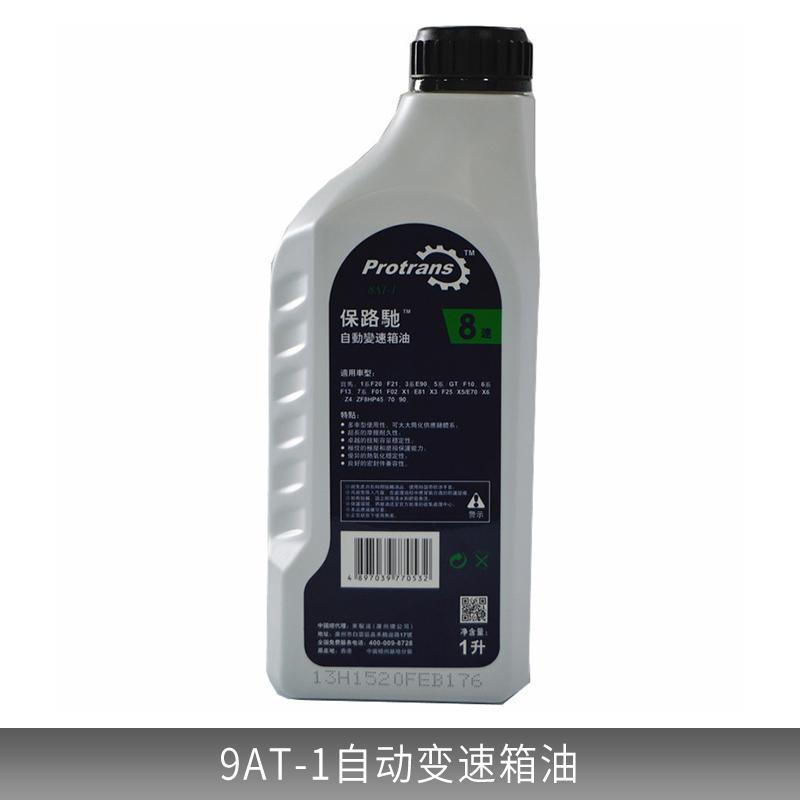 厂家直销 9AT-1自动变速箱油 保路驰9AT自动变速箱专用润滑油波箱油