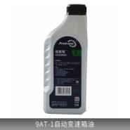 9AT-1自动变速箱油图片