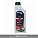CVT-II自动变速箱油图片