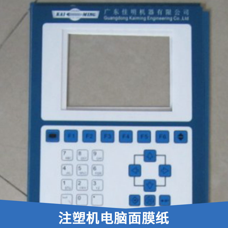 注塑机电脑面膜纸批发 面板贴纸 电脑面膜 注塑机面膜纸 键盘贴纸 欢迎来电订购