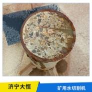 矿用水切割机图片