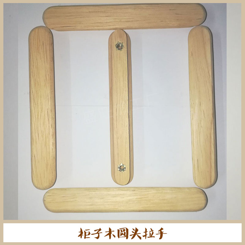 专业供应 柜子木圆头拉手手 衣柜木拉手 橱柜木拉 优质木拉手