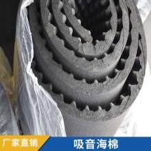 吸音海棉波浪吸音汽车高密度吸音棉试音琴房消音波浪棉欢迎来电订购批发
