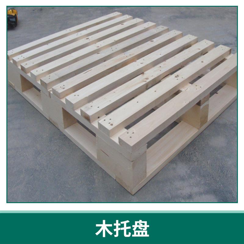 木托盘批发 木托盘 木栈板 熏蒸木卡板 实木周转卡板 欢迎来电订购