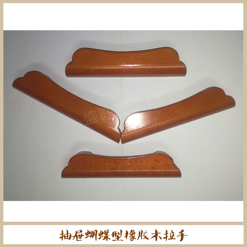 抽屉蝴蝶型橡胶木拉手  抽屉木拉手 桥型木拉手 桥抽 家具配件 时尚拉手