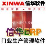 门业ERP生产管理软件免费试用,门业生产管理软件试用版
