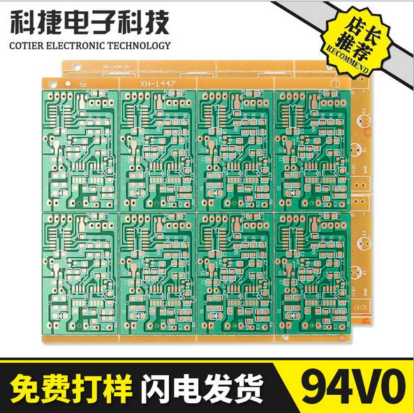 PCB电路板加工定做铝基板打样生产加工厂家抄板碳油94VO纸基板 碳油94VO纸基板FR4电路板