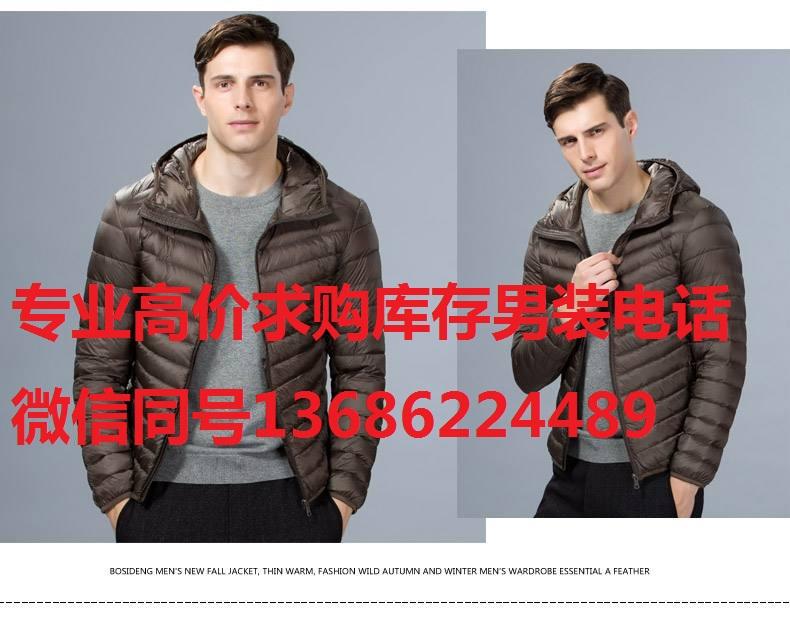 杭州回收服装@杭州收购服装@杭州高价收购服装库存公司!