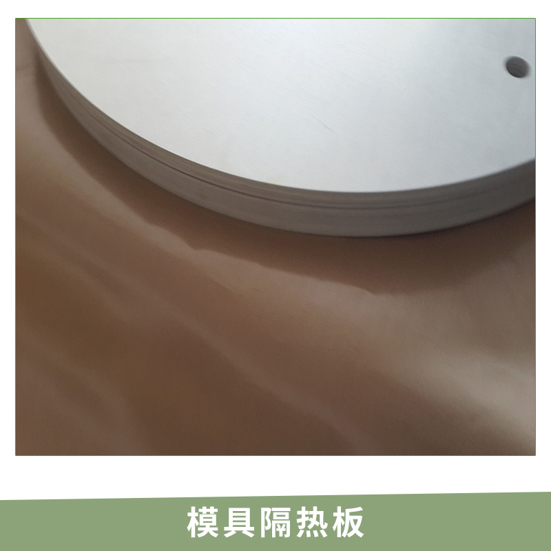 模具隔热板批发 玻璃纤维板 隔温材料环氧绝缘板 耐高温 模具隔热板 厂家直销
