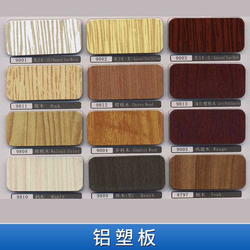 幕墙新型装饰板材铝塑板建筑外墙/帷幕墙/天花装修用铝塑复合板