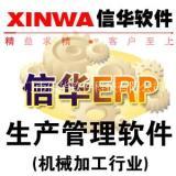 机械行业管理系统免费试用,机械行业ERP管理软件试用版