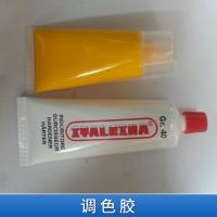 幕墙胶粘材料调色胶增色型石材养护剂硅酮调色胶批发