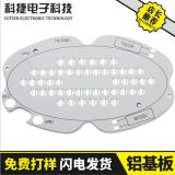 电路板成品制作 大量批发pcb板led铝基板供货商 led铝基板厂家