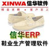 鞋厂ERP生产管理软件免费试用,鞋业管理软件试用版
