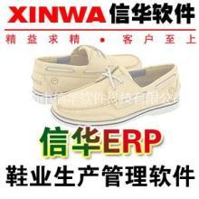 信华鞋业生产管理软件、鞋业生产送货单、鞋业生产单录入