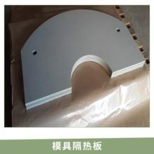 模具隔热板价格 玻璃纤维板 隔温材料环氧绝缘板 耐高温 模具隔热板 欢迎来电订购批发