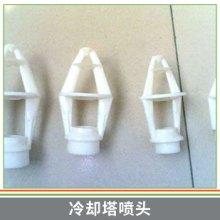 冷却塔喷头凉水塔花篮喷头三溅式反射反射型塑料喷头欢迎来电订购批发