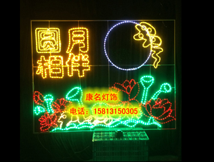 LED圆月相伴造型灯 中秋快乐灯 灯笼 节日装饰灯