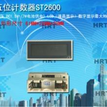 供应厂家直销五位计数器ST2600批发