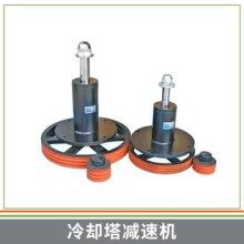 冷却塔减速机 行星齿轮 冷却塔皮带减速机 皮带轮 减速器 接驳器 欢迎来电咨询批发