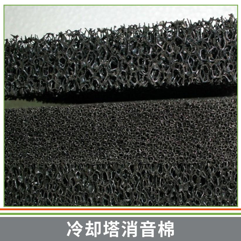 青海冷却塔消音棉出厂价格|青海冷却塔消音棉厂家|青海冷却塔消音棉