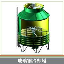 重庆玻璃钢冷却塔供应商_重庆玻璃钢冷却塔厂家_圆型玻璃钢冷却塔批发