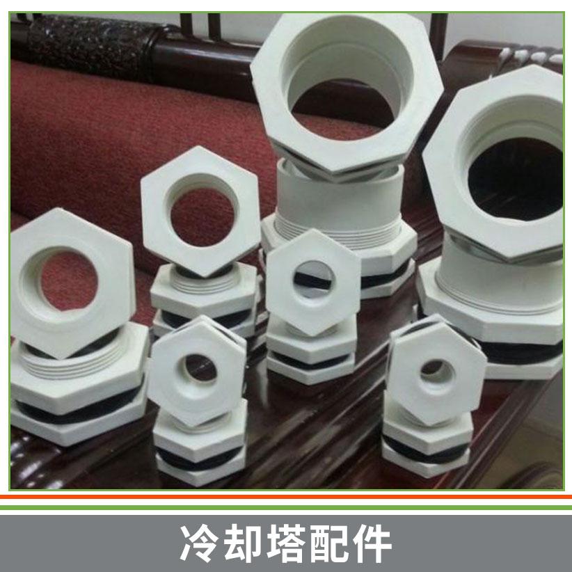 上海冷却塔配件批发价格@上海冷却塔配件厂家@上海塔配件生产厂家