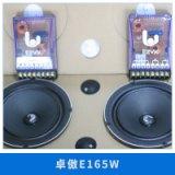 卓傲E165W 扬声器供应5寸同轴红盆汽车扬声器喇叭