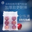 苹果气柱袋图片
