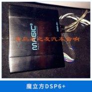 魔立方DSP6+图片