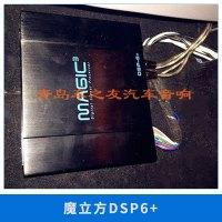 魔立方DSP6+ 汽车蓝牙播放器U盘插卡机收音机影音音响mp3车载批发